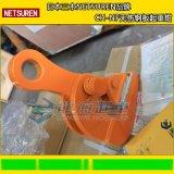 CH-NF三木无伤钢板起重钳,无损伤钢板吊装工具