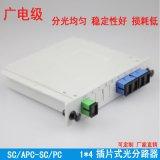 1分4插片式光分路器SC-APC-PC PLC光分路器
