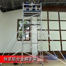 铝合金脚手架 建筑配件 室内外移动安全爬梯架 快速脚手架批发