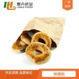 四邊封口袋 食品包裝紙 尖底紙袋 PE淋膜防油紙 質優價廉