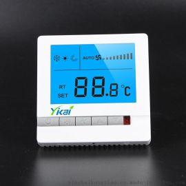 智能空调温控器  二线开关 智能控制OEM