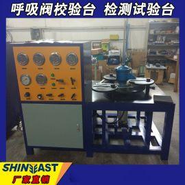 切斷閥呼吸閥校驗臺 HXF-DN400檢測試驗臺