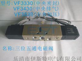 VF3330-02三位置封閉型電磁閥