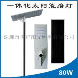 深圳市世纪阳光若日CSS-280LED高亮路灯80w一体化太阳能路灯户外照明工程