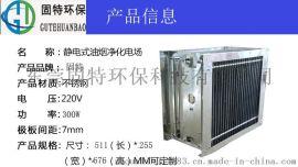 江苏机床油雾净化器电场,静电除尘模块非标定制