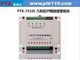 PTK-7532E八防区IP网络报警模块