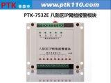 PTK-7532E八防區IP網路報警模組
