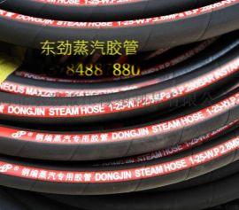 蒸汽胶管@嫩江蒸汽胶管@蒸汽胶管耐220度厂