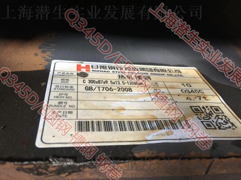 哪里有Q345D槽钢现货,上海槽钢Q345D价格