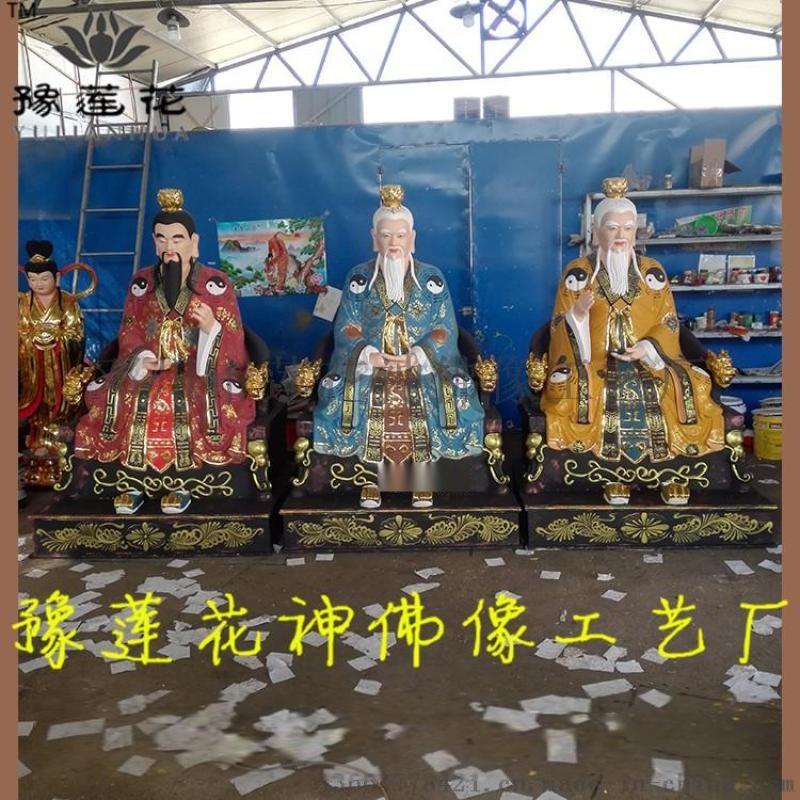 豫莲花【三清祖师爷神像】、太上老君、太上道祖、佛像