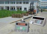 闵行区维修电子地磅耀华50吨上门