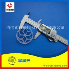 塑料PP兴星环规格DN38/DN50/DN76