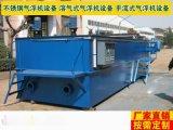 青岛地区污水处理设备、涡凹气浮净水机