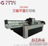 玻璃墙彩印机厂家 3d浮雕高清数码印刷机 高清2513理光打印机