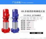 上海GDL立式多级泵25GDL4-11×3管道式多级泵 生活供水增压泵