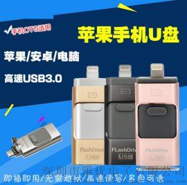 蘋果手機U盤 32G  OTG手機U盤 u盤定制
