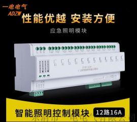 一电12路智能照明开关控制模块16A