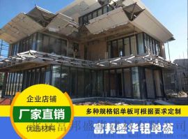 氟碳/粉末/氧极阳化铝单板 北京铝单板厂家订制直供