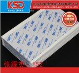 南通3M泡棉膠墊、泡棉膠貼、正品雙面膠泡棉墊片
