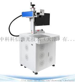 厂家定制光纤静态激光打标机金属塑料钢铜打码刻字