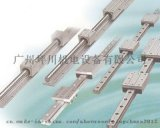 台湾单轴心式滑轨LMC20 LMCL20