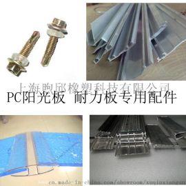 上海煦邱阳光板耐力板通用板材配件铝压条收边工字接