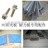 上海煦邱陽光板耐力板通用板材配件鋁壓條收邊工字接