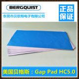 买高导热硅胶片选择美国贝格斯GapPadHC5.0