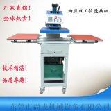 东莞尚成厂家直销店,70*90cm液压双工位烫画机