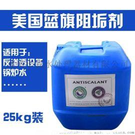 美国蓝旗水处理阻垢剂