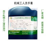 机械油污清洗膏高效去油 强力印刷除油膏 护肤洗手膏