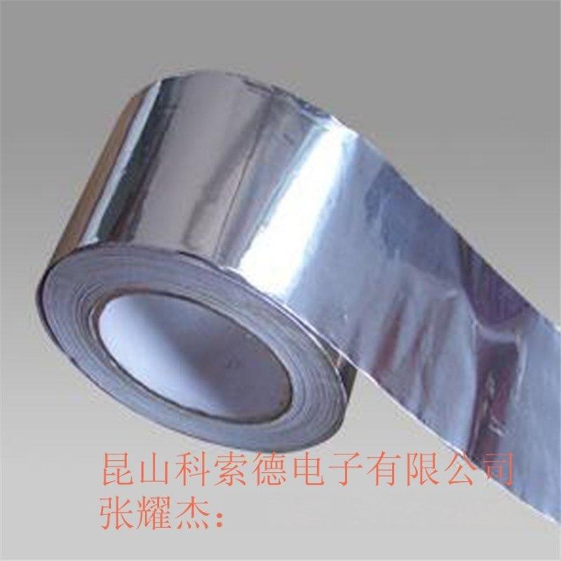 上海铝箔胶带、导电铝箔胶带、铝箔胶布