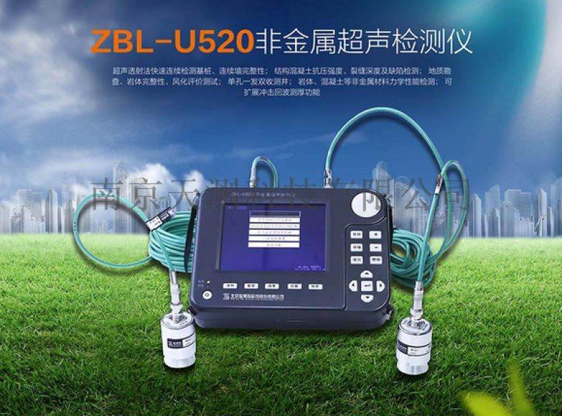测桩仪完整性ZBL-U520非金属超声检测仪