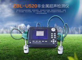 測樁儀完整性ZBL-U520非金屬超聲檢測儀