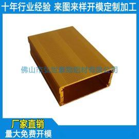 定制开关电源散热外壳 定制电源铝壳 铝制电源壳加工