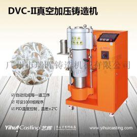 艺辉DVC-II全自动数码真空加压铸造机