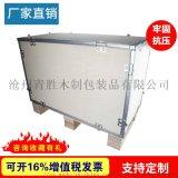 出口木箱 免熏蒸木箱 钢带木箱包装箱