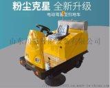 CJ-1380節能環保電動駕駛型掃地車