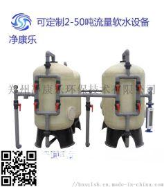 全自动软水机 锅炉软水器 软化水设备