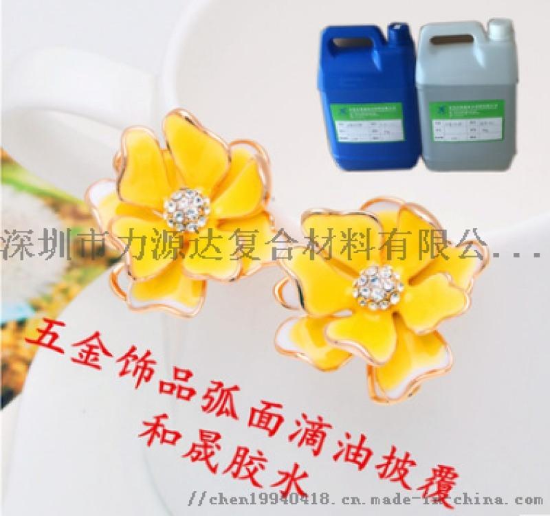 和晟直销环氧树脂8025-1小面积吊粒水晶滴胶胶水机器滴胶胶水