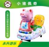 小豬佩奇搖擺機 電動投幣搖搖車