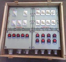 6回路防爆箱带总开关电加热器防爆配电箱