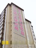 上海专业从事楼盘外墙发光字制作