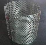 不锈钢冲孔板滤网滤筒安平兴博厂家定制质量保证