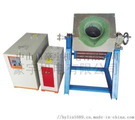 倾倒式熔炼炉 小型中频感应熔炼炉
