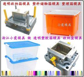 专业做储物盒模具厂家生产厂家