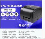 TSC T-4502/4503E条码打印机