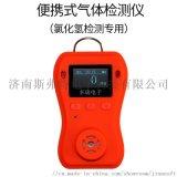 便携式氯化氢气体检测仪报警器江苏