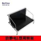 防靜電支架L型週轉架PCB板掛藍塑料板支架