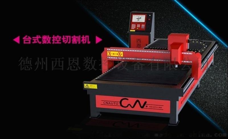 西恩数控台式等离子数控切割机 金属下料机